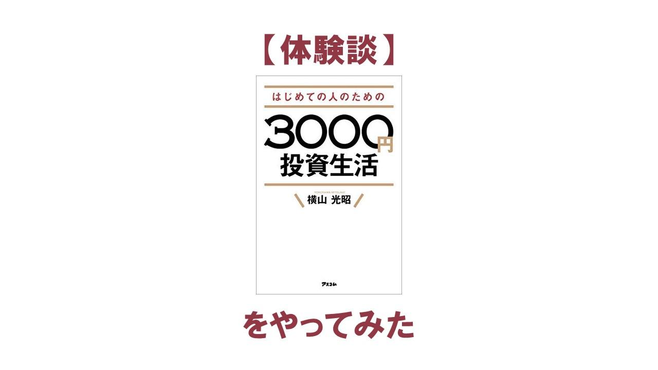 【体験談】「はじめての人の3000円投資生活」をやってみた