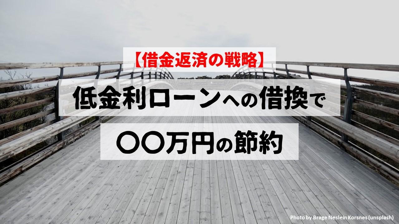 【借金返済の戦略】低金利ローンへの借換で〇〇万円の節約
