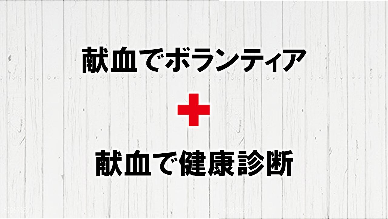 献血でボランティア、献血で健康診断